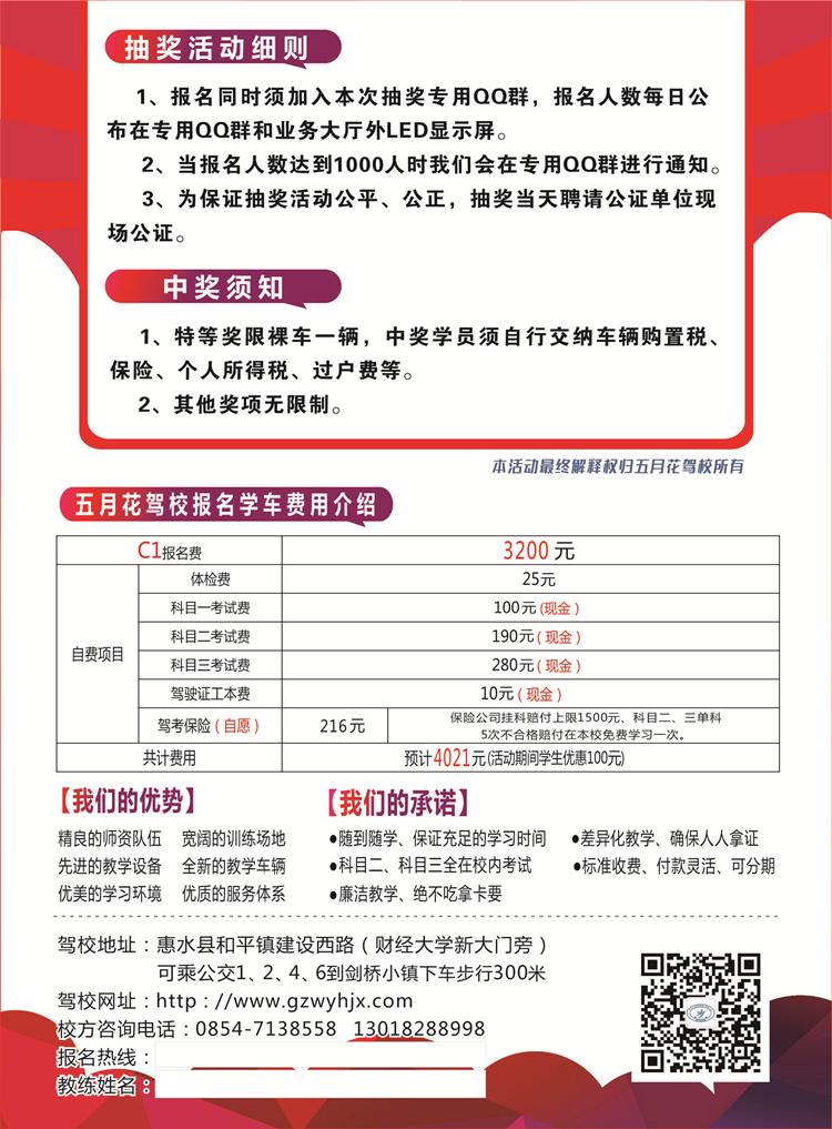 贵州万博网页版登报名送车2.jpg